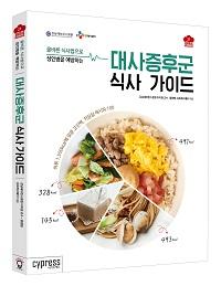 [신간]올바른 식사법으로 성인병을 예방하는 《대사증후군 식사가이드》