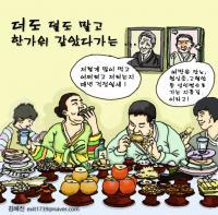 추석 '과음-과식' 주의보!!!