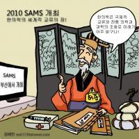 축! 2010 SAMS 부산 개최