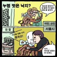 '머리 없는' 낙지 요리.. 논쟁 끝(?)