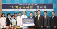 길병원, 신한카드와 사회공익사업 협약 체결