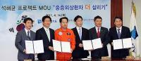 경기도, '석해균 프로젝트' 추진