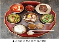 입맛 잃기 쉬운 봄! 양반집 '종가밥상' 맛보기
