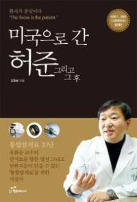 유화승 교수 '미국으로 간 허준 그리고 그 후' 출간