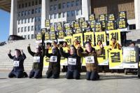 정의당, '전경련 해체, 정경유착 척결' 캠페인
