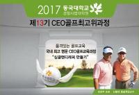 """동국대 경찰사법대학원, """"제13기 CEO골프 최고위 과정 모집"""""""