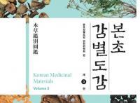 한의학연,한약재 120품목 담은 '본초감별도감' 출간