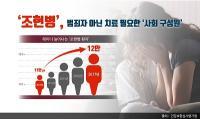 [질병백과]'조현병', 범죄자 아닌 치료 필요한 '사회 구성원'
