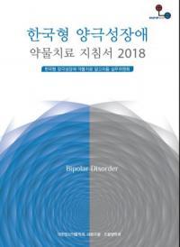 '한국형 양극성장애 약물치료 지침서 2018' 발간