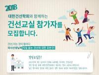 """서울성모병원, """"건선교실 참가자를 모집합니다"""""""