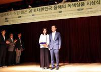 보나비츠 치약, 소비자가 직접 뽑은 '2018 대한민국 올해의 녹색상품' 선정 영예