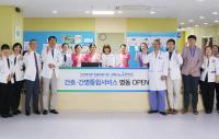 김해 the큰병원, 간호·간병통합서비스 개소