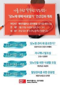 H+양지병원,당뇨관리 건강강좌 3월 20일 개최
