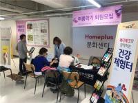 한국건강관리협회 서울서부지부,홈플러스 가양점에서 건강체험터 운영