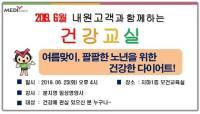 한국건강관리협회 서울동부지부,'⌜ 여름맞이, 팔팔한 노년을 위한 건강다이어트' 건강강좌 개최
