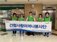 건협사랑어머니봉사단, 강서어르신종합복지관 배식봉사활동 실시