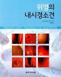 건국대병원 이선영 교수, '위염의 내시경 소견' 출간