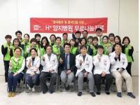 에이치플러스 양지병원, 중국동포&중국인 나눔 진료