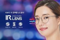 케미렌즈, 멀티 기능 안경렌즈 개발 활발