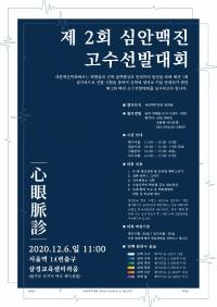 제2회 심안맥진 고수선발대회12월 6일 실시