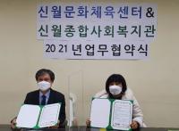 신월종합사회복지관, 독거노인 위한 연계·협력 업무협약(MOU) 체결