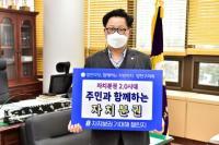 서병완 양천구의회 의장, '자치분권 기대해'챌린지 동참